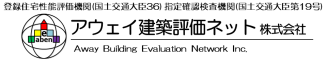 アウェイ建築評価株式会社|アウェイの確認申請は変わります!
