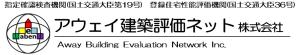 アウェイ建築評価ネット株式会社|アウェイの確認申請は変わります!